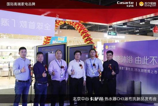 卡萨帝瀑布洗燃气热水器CH3系列新品在京发布