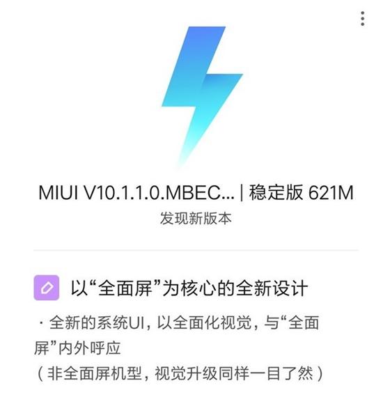 红米 4 高配版推送 MIUI 10 系统更新!带来全面屏设计效果