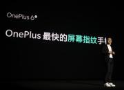一加6T国内亮相 刘作虎称一加成全球旗舰机市场核心品牌