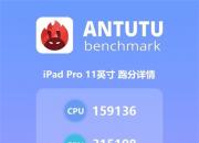 新一代iPad Pro安兔兔跑分出炉!性能强悍跑分成绩超55万