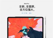 苹果新款iPad Pro今日首销!搭载全新A12X处理器