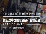 健康管理更智能 疆域医创即将亮相广州老博会
