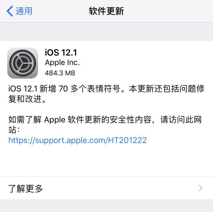 iOS 12.1正式版后续不断 不仅专供iPhone XR 新版本也已上路