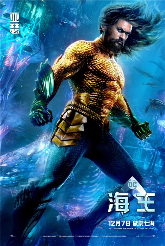 DC官方公布《海王》人物海报!神舟观影带来极致视觉盛宴