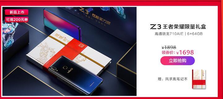 vivo  Z3王者荣耀限量礼盒  11月8日零点发售