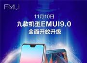 不限量!华为三款旗舰机型正式开启EMUI9.0升级