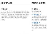 Apple Watch支持中国电信eSIM 移动依旧高冷