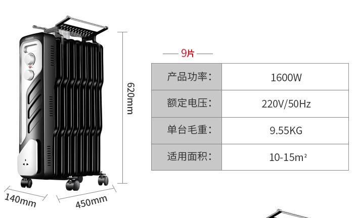 长虹9片电热油汀取暖器 CDN-RY2000-W11T适合10-25M2大空间取暖。搭载整屋立体升温原理,加热四周空气,提高房间环境温度,持久耐热,把热量传递到每个角落,实现整屋快速升温。 赛亿9片电热油汀取暖器 OFR-1510-9