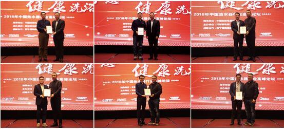 2018年中国热水器行业高峰论坛在重庆召开