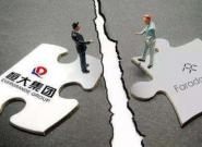 FF小股东美国起诉恒大及其高管:收回中国公司控制权