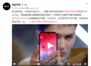 荣耀10青春版预热视频来了!10月21日正式发布
