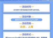 三星福利!Samsung Pay线上充值可享受满50减20优惠