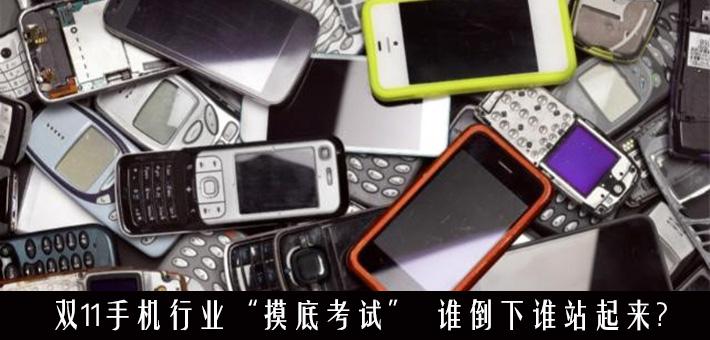 """双11手机行业""""摸底考试"""" 谁倒下谁站起来?"""
