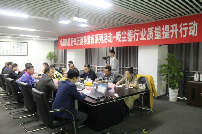 中国质量万里行・走进美的吸尘器好品质看得见