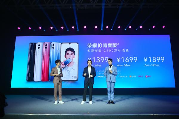 最IN潮流渐变色 2400万AI高清自拍 荣耀10青春版正式发布