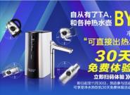 央视报道:创新改变生活,A.O.史密斯净水热饮机带来舒适体验