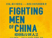 《中国合伙人2》正式定档,神舟观影娱乐很不错哦!