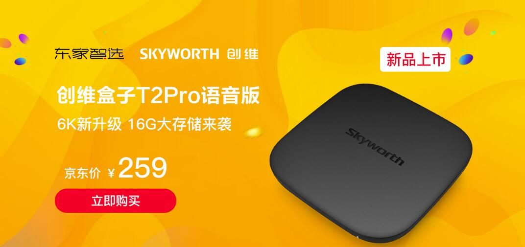 创维T2Pro语音版电视盒子 新品上市