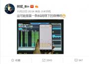 小米5G要来了!小米总裁林斌发布首条5G网络下的微博