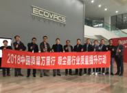 2018中国质量万里行・吸尘器行业质量提升行动 走进科沃斯