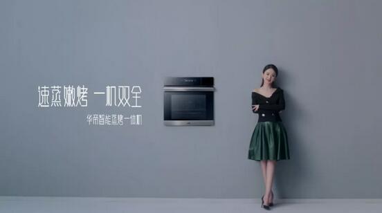 华帝携手赵丽颖,解锁超酷炫广告大片
