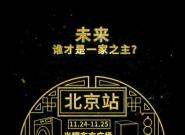 """在北京参观高端家电展,这几款""""吃土剁手""""也要买"""