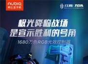 电竞神器来了,红魔Mars电竞手机明日发布!