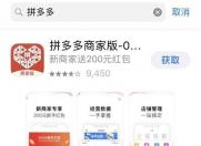 拼多多App从App Store中下架!到底是怎么回事呢?