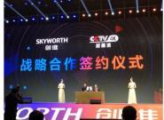 创维牵手央视 助攻中国4K高清产业并入发展快车道