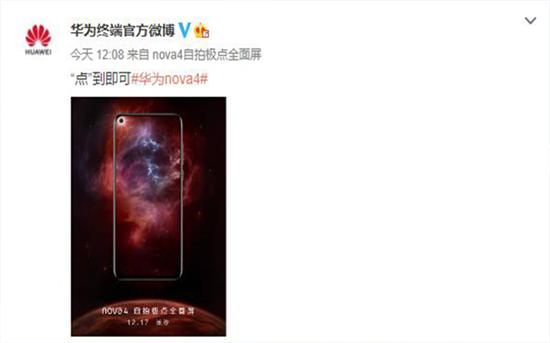 今日官宣:华为nova 4极点全面屏将于12月17日正式发布