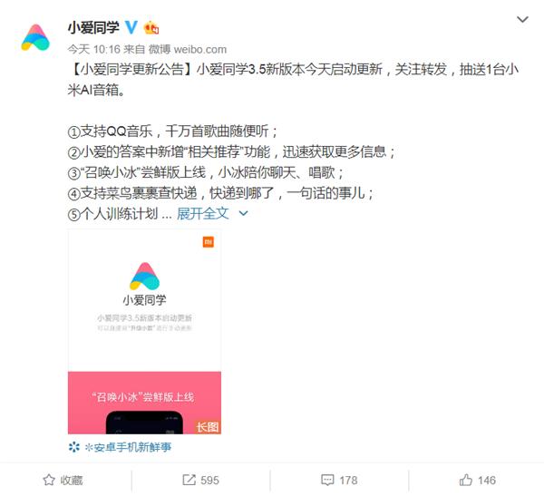 """小爱同学3.5新版本今日启动更新,快来召唤""""微软小冰""""吧!"""
