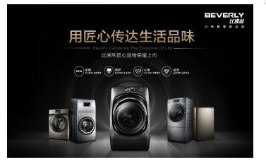 独揽洗衣机行业中国专利金奖 比佛利用实力缔造高端家电风向标