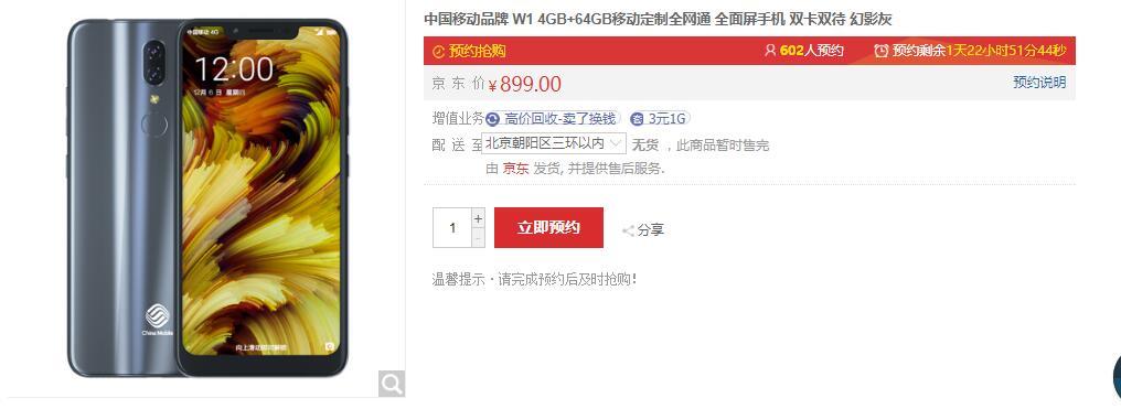 中国移动W1手机 10月6日10:00抢