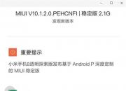 MIUI10.1系统最新版本今日推送,带来慢动作和超级夜景模式