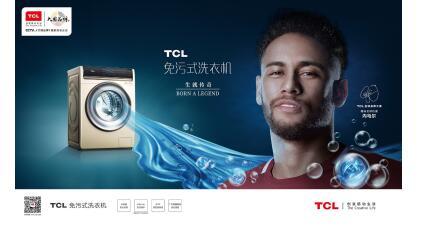 """南北方冬日""""鲜净""""神器 TCL冰箱洗衣机助你质享生活"""