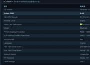 Steam更新11月份玩家硬件数据,神舟带你开启全民屏时代!