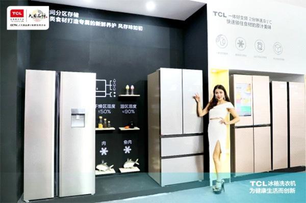 """业绩高速增长的背后 揭开TCL冰洗的""""内幕""""-视听圈"""