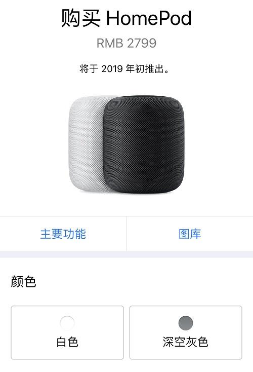 侃哥:HomePod登陆苹果中国官网;荣耀新机加入打孔屏阵容