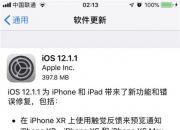 今日凌晨苹果推送iOS12.1.1正式版,带来eSIM双卡功能!