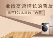 """业绩高速增长的背后 揭开TCL冰洗的""""内幕"""""""