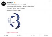 要有大动作!12月10日荣耀将在香港举行创新技术发布会