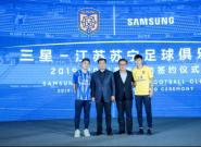 """三星成苏宁足球俱乐部顶级赞助商 三星(Samsung)""""标志新战袍发布"""