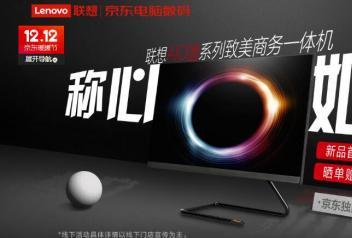 联想AIO 520C逸系列致美一体台式电脑 3599元