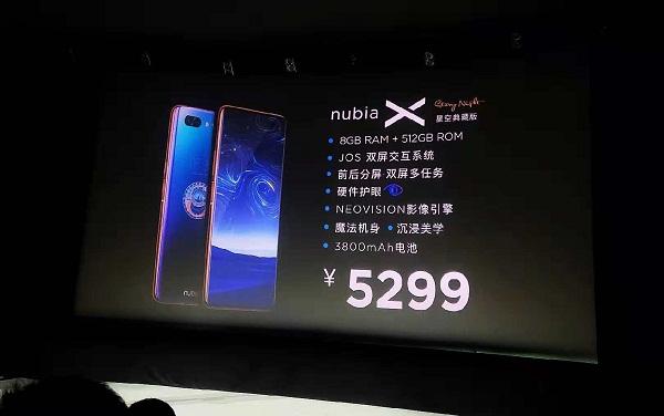 努比亚X星空典藏版惊艳亮相 5G未来可期