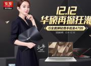 12.12 华硕再掀狂潮  i5全面屏轻薄本低至4799元
