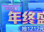 双12游戏本实力推荐,神舟爆款直降更有1212元神券等你拿!