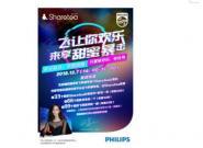 飞利浦电视携手网红奶茶Sharetea拥抱年轻化跨界营销