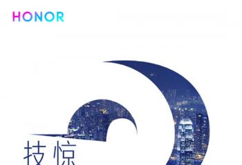 荣耀发布Link Turbo技术,让wifi和4G自由切换!