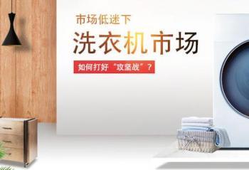 """市场低迷下 洗衣机市场如何打好""""攻坚战""""?"""