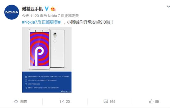 今日诺基亚7正式推送安卓9.0,仅限今日12:00-17:00之间!